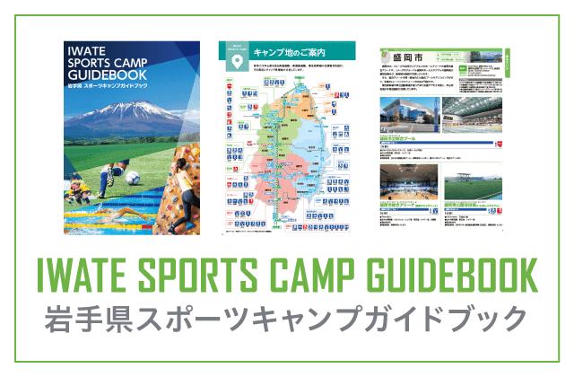 岩手県 スポーツキャンプガイドブック