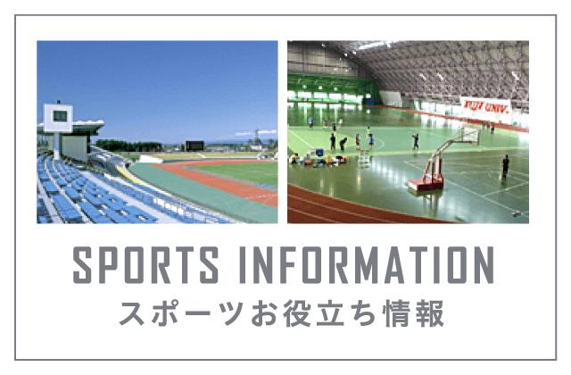 スポーツお役立ち情報