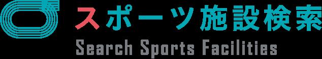 スポーツ施設検索